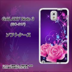 GALAXY Note 3 SC-01F / SCL22 共用 TPU ソフトケース / やわらかカバー【1177 紫色の夜 素材ホワイト】 UV印刷 (ギャラクシ