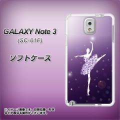 GALAXY Note 3 SC-01F / SCL22 共用 TPU ソフトケース / やわらかカバー【1256 バレリーナ 素材ホワイト】 UV印刷 (ギャラク