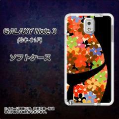 GALAXY Note 3 SC-01F / SCL22 共用 TPU ソフトケース / やわらかカバー【1258 フラワーボディ 素材ホワイト】 UV印刷 (ギャ