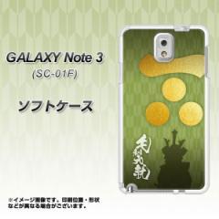 GALAXY Note 3 SC-01F / SCL22 共用 TPU ソフトケース / やわらかカバー【AB815 毛利元就 素材ホワイト】 UV印刷 (ギャラクシ