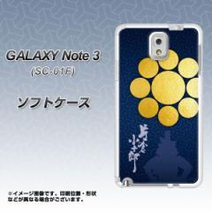 GALAXY Note 3 SC-01F / SCL22 共用 TPU ソフトケース / やわらかカバー【AB816 片倉小十郎 素材ホワイト】 UV印刷 (ギャラク