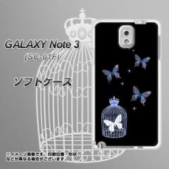 GALAXY Note 3 SC-01F / SCL22 共用 TPU ソフトケース / やわらかカバー【AG812 蝶の王冠鳥かご(黒×青) 素材ホワイト】 UV印刷