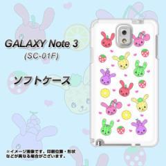 GALAXY Note 3 SC-01F / SCL22 共用 TPU ソフトケース / やわらかカバー【AG826 フルーツうさぎのブルーラビッツ(白) 素材ホワイト】 UV