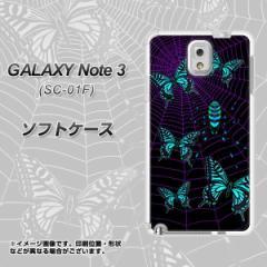 GALAXY Note 3 SC-01F / SCL22 共用 TPU ソフトケース / やわらかカバー【AG830 蜘蛛の巣に舞う蝶(青) 素材ホワイト】 UV印刷