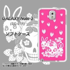 GALAXY Note 3 SC-01F / SCL22 共用 TPU ソフトケース / やわらかカバー【AG836 苺兎(ピンク) 素材ホワイト】 UV印刷 (ギャラ