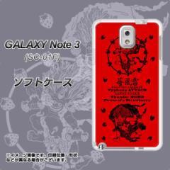 GALAXY Note 3 SC-01F / SCL22 共用 TPU ソフトケース / やわらかカバー【AG840 苺風雷神(赤) 素材ホワイト】 UV印刷 (ギャラ