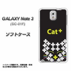 GALAXY Note 3 SC-01F / SCL22 共用 TPU ソフトケース / やわらかカバー【IA807 Cat+ 素材ホワイト】 UV印刷 (ギャラクシーNo