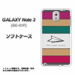 GALAXY Note 3 SC-01F / SCL22 共用 TPU ソフトケース / やわらかカバー【IA809 かみひこうき 素材ホワイト】 UV印刷 (ギャラ