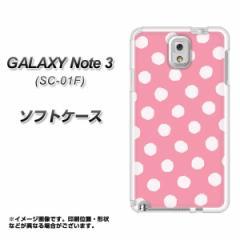 GALAXY Note 3 SC-01F / SCL22 共用 TPU ソフトケース / やわらかカバー【IB904 ぶるぶるドット 素材ホワイト】 UV印刷 (ギャ