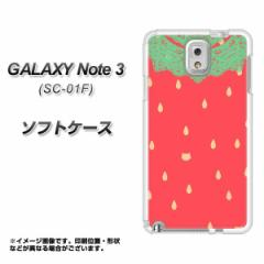 GALAXY Note 3 SC-01F / SCL22 共用 TPU ソフトケース / やわらかカバー【MI800 strawberry ストロベリー 素材ホワイト】 UV印刷