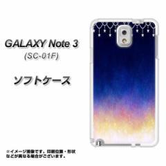 GALAXY Note 3 SC-01F / SCL22 共用 TPU ソフトケース / やわらかカバー【MI803 冬の夜空 素材ホワイト】 UV印刷 (ギャラクシ