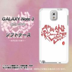 GALAXY Note 3 SC-01F / SCL22 共用 TPU ソフトケース / やわらかカバー【OE801 愛 ホワイト 素材ホワイト】 UV印刷 (ギャラ