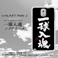 GALAXY Note 3 SC-01F / SCL22 共用 TPU ソフトケース / やわらかカバー【OE806 一球入魂 ブラック 素材ホワイト】 UV印刷 (