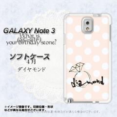 GALAXY Note 3 SC-01F / SCL22 共用 TPU ソフトケース / やわらかカバー【OE813 4月ダイヤモンド 素材ホワイト】 UV印刷 (ギ