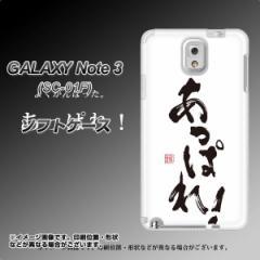 GALAXY Note 3 SC-01F / SCL22 共用 TPU ソフトケース / やわらかカバー【OE846 あっぱれ! 素材ホワイト】 UV印刷 (ギャラク