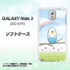 GALAXY Note 3 SC-01F / SCL22 共用 TPU ソフトケース / やわらかカバー【SC839 セキセイインコ ブルー 素材ホワイト】 UV印刷