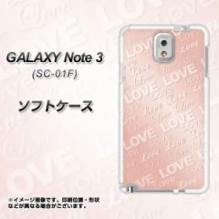 GALAXY Note 3 SC-01F / SCL22 共用 TPU ソフトケース / やわらかカバー【SC841 エンボス風LOVEリンク(ローズピンク) 素材ホワイト】 UV