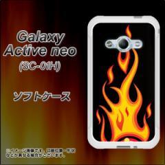 Galaxy Active neo SC-01H TPU ソフトケース / やわらかカバー【010 ファイヤー 素材ホワイト】 UV印刷 (ギャラクシーアクティブネオ SC
