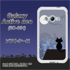 Galaxy Active neo SC-01H TPU ソフトケース / やわらかカバー【012 屋根の上のねこ 素材ホワイト】 UV印刷 (ギャラクシーアクティブネ