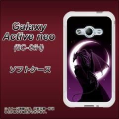 Galaxy Active neo SC-01H TPU ソフトケース / やわらかカバー【037 三日月とドラゴン 素材ホワイト】 UV印刷 (ギャラクシーアクティブ