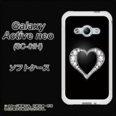 Galaxy Active neo SC-01H TPU ソフトケース / やわらかカバー【041 ラインストーンゴージャスハート 素材ホワイト】 UV印刷 (ギャラク