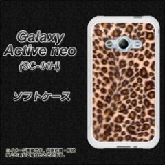 Galaxy Active neo SC-01H TPU ソフトケース / やわらかカバー【068 ヒョウ茶 素材ホワイト】 UV印刷 (ギャラクシーアクティブネオ SC-0