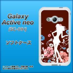 Galaxy Active neo SC-01H TPU ソフトケース / やわらかカバー【110 ハイビスカスと少女 素材ホワイト】 UV印刷 (ギャラクシーアクティ