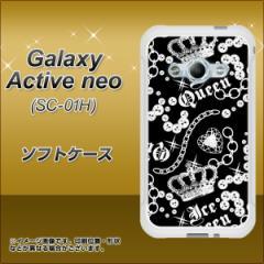 Galaxy Active neo SC-01H TPU ソフトケース / やわらかカバー【187 ゴージャスクラウン 素材ホワイト】 UV印刷 (ギャラクシーアクティ