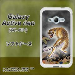 Galaxy Active neo SC-01H TPU ソフトケース / やわらかカバー【254 振り返る虎 素材ホワイト】 UV印刷 (ギャラクシーアクティブネオ SC