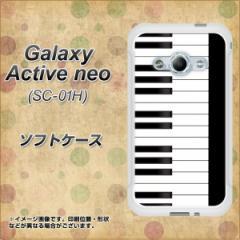 Galaxy Active neo SC-01H TPU ソフトケース / やわらかカバー【292 ピアノ 素材ホワイト】 UV印刷 (ギャラクシーアクティブネオ SC-01H