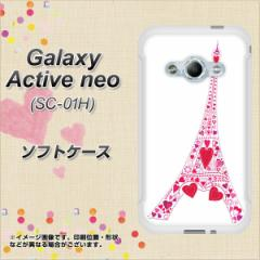 Galaxy Active neo SC-01H TPU ソフトケース / やわらかカバー【294 ハート色の塔 素材ホワイト】 UV印刷 (ギャラクシーアクティブネオ