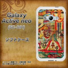 Galaxy Active neo SC-01H TPU ソフトケース / やわらかカバー【329 ナイル-ツタンカーメン- 素材ホワイト】 UV印刷 (ギャラクシーアク