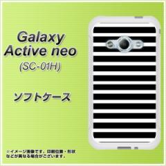 Galaxy Active neo SC-01H TPU ソフトケース / やわらかカバー【330 サイドボーダーブラック 素材ホワイト】 UV印刷 (ギャラクシーアク