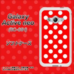 Galaxy Active neo SC-01H TPU ソフトケース / やわらかカバー【331 ドット柄(水玉)レッド×ホワイトBig 素材ホワイト】 UV印刷 (ギャ