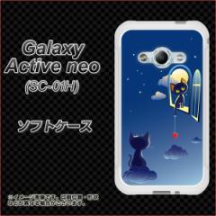 Galaxy Active neo SC-01H TPU ソフトケース / やわらかカバー【341 恋の駆け引き 素材ホワイト】 UV印刷 (ギャラクシーアクティブネオ