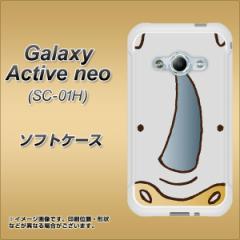 Galaxy Active neo SC-01H TPU ソフトケース / やわらかカバー【350 さい 素材ホワイト】 UV印刷 (ギャラクシーアクティブネオ SC-01H/S
