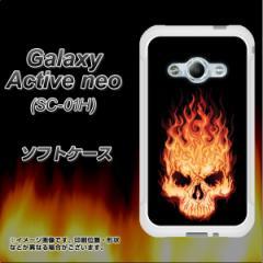 Galaxy Active neo SC-01H TPU ソフトケース / やわらかカバー【364 ドクロの怒り 素材ホワイト】 UV印刷 (ギャラクシーアクティブネオ