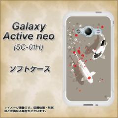Galaxy Active neo SC-01H TPU ソフトケース / やわらかカバー【367 よりそう鯉 素材ホワイト】 UV印刷 (ギャラクシーアクティブネオ SC
