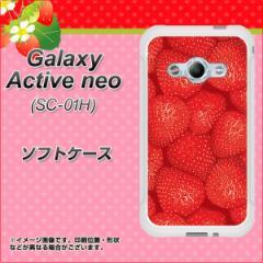 Galaxy Active neo SC-01H TPU ソフトケース / やわらかカバー【444 ストロベリーウォール 素材ホワイト】 UV印刷 (ギャラクシーアクテ