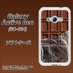 Galaxy Active neo SC-01H TPU ソフトケース / やわらかカバー【451 板チョコ 素材ホワイト】 UV印刷 (ギャラクシーアクティブネオ SC-0