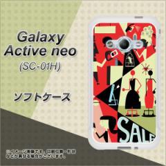 Galaxy Active neo SC-01H TPU ソフトケース / やわらかカバー【459 sale 素材ホワイト】 UV印刷 (ギャラクシーアクティブネオ SC-01H/S