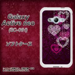 Galaxy Active neo SC-01H TPU ソフトケース / やわらかカバー【468 ハートのシャンデリア 素材ホワイト】 UV印刷 (ギャラクシーアクテ