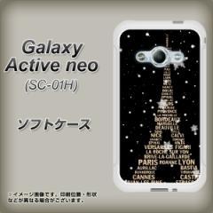 Galaxy Active neo SC-01H TPU ソフトケース / やわらかカバー【526 エッフェル塔bk-gd 素材ホワイト】 UV印刷 (ギャラクシーアクティブ
