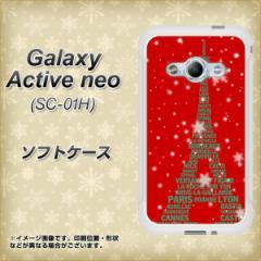 Galaxy Active neo SC-01H TPU ソフトケース / やわらかカバー【527 エッフェル塔red-gr 素材ホワイト】 UV印刷 (ギャラクシーアクティ
