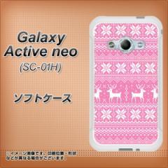 Galaxy Active neo SC-01H TPU ソフトケース / やわらかカバー【544 ドット絵ピンク 素材ホワイト】 UV印刷 (ギャラクシーアクティブネ