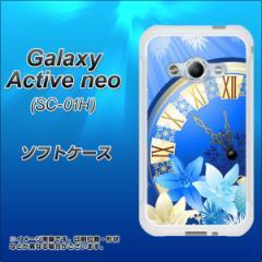 Galaxy Active neo SC-01H TPU ソフトケース / やわらかカバー【601 静寂なる青い時 素材ホワイト】 UV印刷 (ギャラクシーアクティブネ