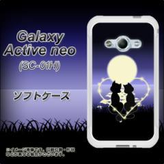 Galaxy Active neo SC-01H TPU ソフトケース / やわらかカバー【604 月明かりの恋ネコ 素材ホワイト】 UV印刷 (ギャラクシーアクティブ