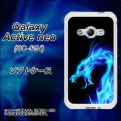 Galaxy Active neo SC-01H TPU ソフトケース / やわらかカバー【616 ドラゴンの叫び 素材ホワイト】 UV印刷 (ギャラクシーアクティブネ