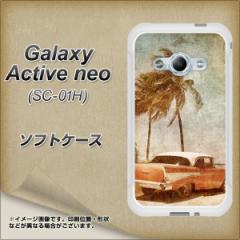 Galaxy Active neo SC-01H TPU ソフトケース / やわらかカバー【620 憧れの時-CAR 素材ホワイト】 UV印刷 (ギャラクシーアクティブネオ