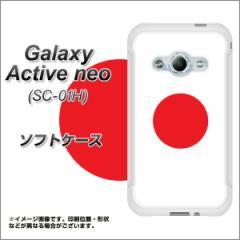 Galaxy Active neo SC-01H TPU ソフトケース / やわらかカバー【681 日本 素材ホワイト】 UV印刷 (ギャラクシーアクティブネオ SC-01H/S